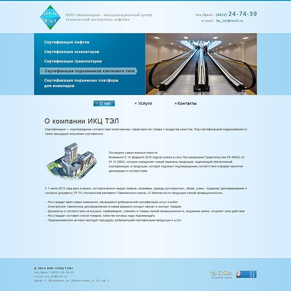 Инженерно-консультационный центр технической экспертизы лифтов